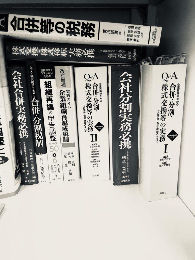 事務所の本棚の様子です。組織再編関連です。②