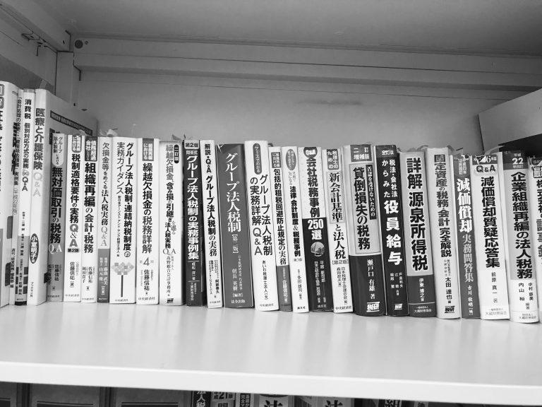 事務所の本棚の様子です。組織再編関連です。③