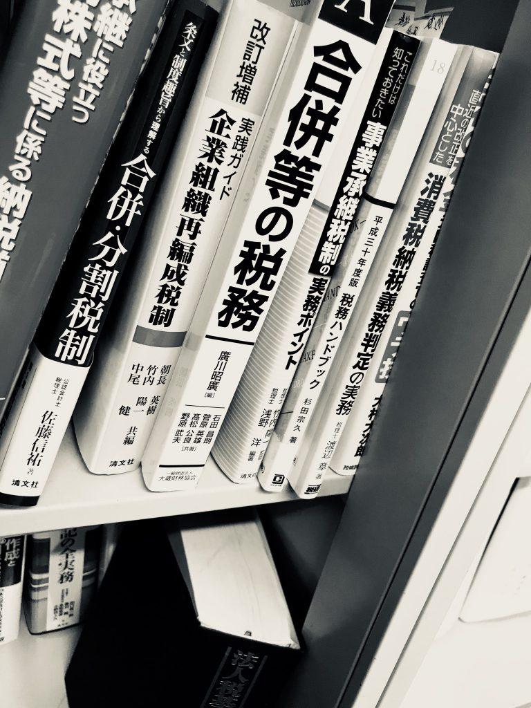 事務所の本棚の様子です。組織再編関連です。①