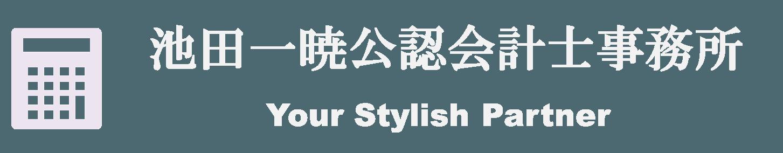 池田一暁公認会計士事務所